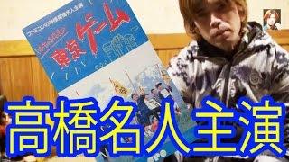 高橋名人大好きです!歌もめっちゃ上手ですよね! 「はっちゃき先生の東...