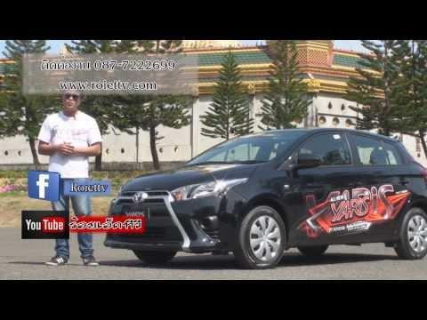 2013 Toyota NEW YARIS Eco Car เที่ยวพระมหาเจดีย์ชัยมงคล อ.หนองพอก จ.ร้อยเอ็ด กับ On The Way  [HD]