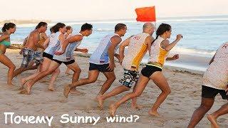Лагерь пляжного волейбола на Бали Sunny Wind