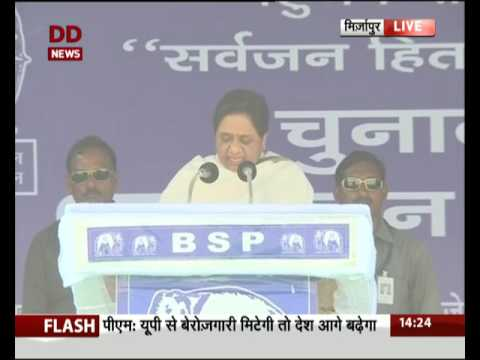 UP: BSP Chief Mayawati addresses rally in Mirzapur