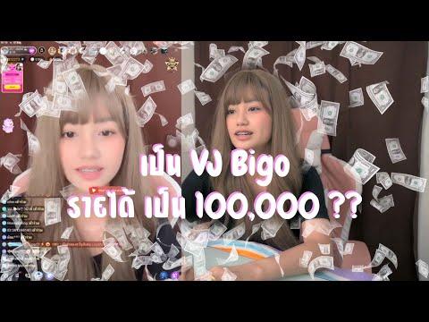 WHAT I DO REVIEW - BIGO Live  EP.1