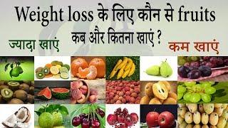 Fast Weight loss के लिए कौन से fruits कब और कितना खाएं? Weight loss fruits.