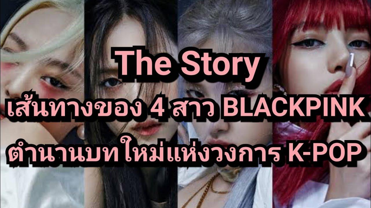 The Story: เส้นทางของ 4 สาวBLACKPINKตำนานบทใหม่แห่งวงการ K-POP