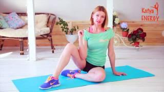 тренировка для бедра сзади, ягодиц, спины и шеи (KatyaENERGY)