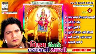 "★ Vikram Thakor ★ | ""Vikram Utare Dashama Ni Aarti - 2 