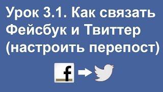 Как связать Фейсбук и Твиттер - Видеоурок 3.1.