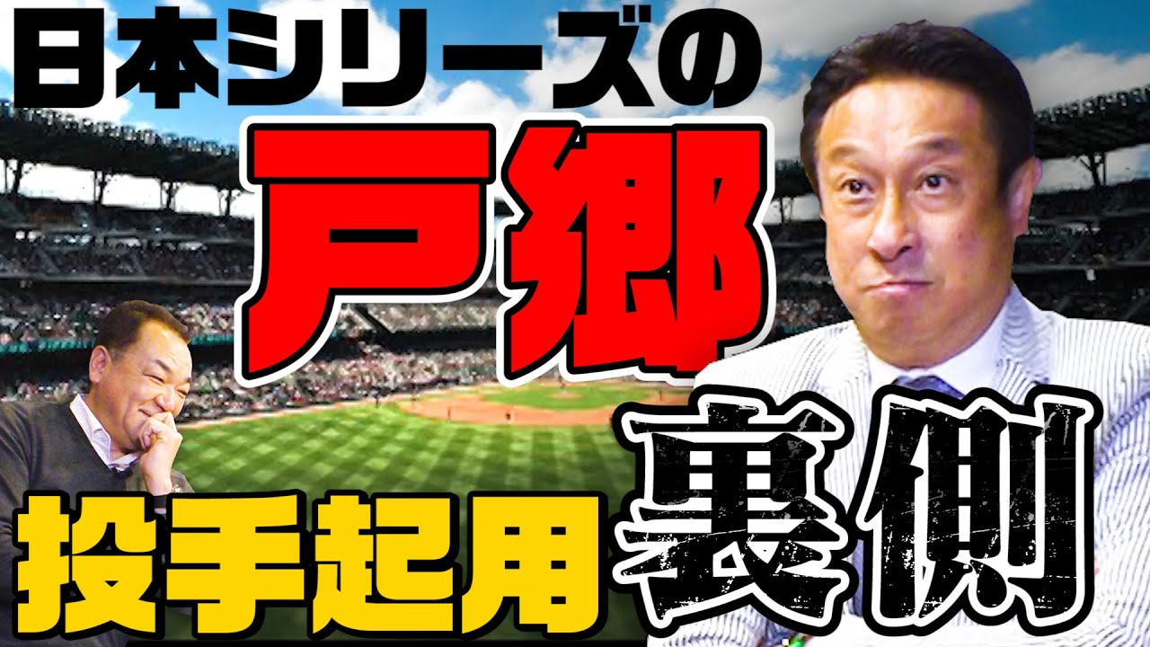 【宮本コーチが語る】日本シリーズでの戸郷翔征の起用法&中川皓太の素顔