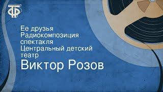 Виктор Розов Ее друзья Радиокомпозиция спектакля Центральный детский театр