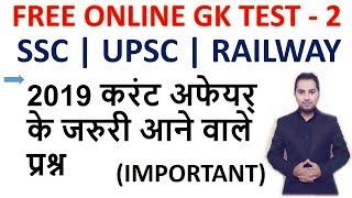 Free online test GK - 2 Quiz top 10 प्रश्न  | GK in hindi | Bank/IBPS/UPSC/SI/Clerk/IAS RAILWAY