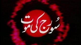Science Ki Baatayn [Bazm-e-Kainat] (1 of 9) - The Death of Sun