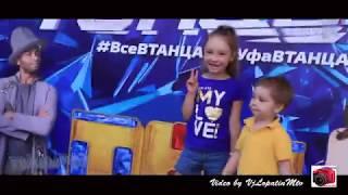 ТАНЦЫ НА ТНТ УФА МЕГАУФА ВСЕВТАНЦАХ 19.08.2017