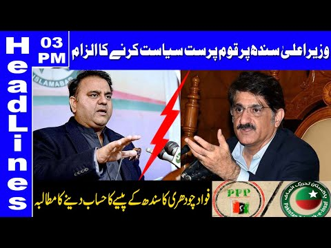 CM Sindh has no authority, Fawad Ch says