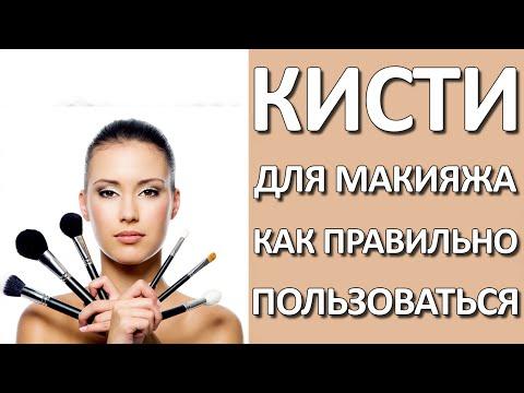 Макияж. Правильное нанесение макияжа. Секреты красоты.