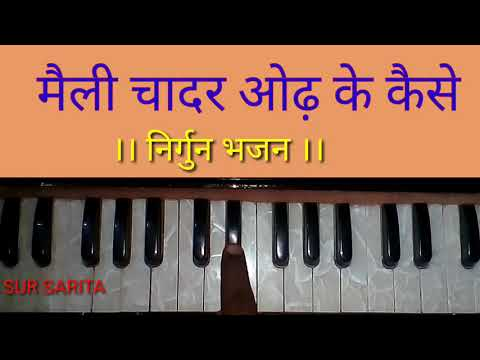 Nirgun bhajan maili chadar odh ke/harmonium bhajan by sur Sarita