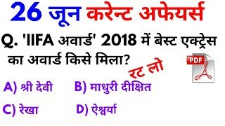 26 जून 2018 करेन्ट अफेयर्स हिंदी | रटलेना Daily Current Affairs Booster 26th june-online Study Point