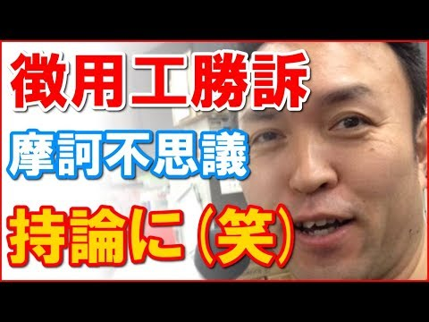 【徴用工判決】玉川徹氏「例えば拉致問題、例えば南北が統一国家に向かっていくっていう時に、日本だけが極東で孤立する可能性すら出てくると思う」