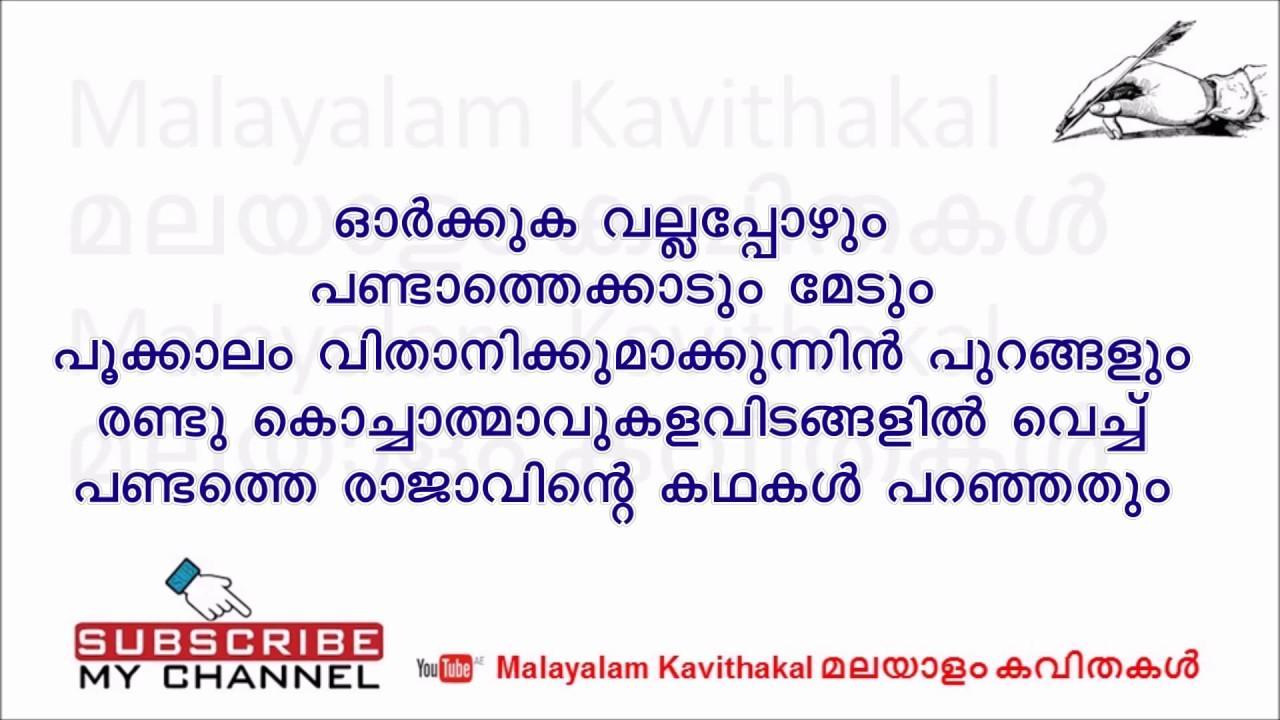 Malayalam kavithakal free download of android version | m.