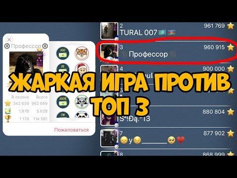 ИГРА С ТОП-3 ИГРОКОМ В ДУРАК ОНЛАЙН!