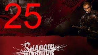 Shadow Warrior 2013 Прохождение игры. Часть 25. Глава 15
