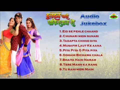 Dulhan Chahi Pakistan Se - Full Audio Songs Jukebox | Bhojpuri Movie | Pradeep Pandey