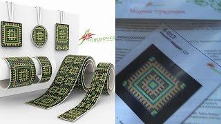 Заготовки браслетов и кулонов А-строчка