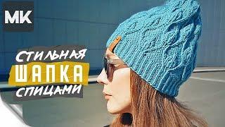 ВЯЖЕМ СТИЛЬНУЮ ШАПКУ НА ОСЕНЬ-ЗИМУ / Подробный МК по вязанию женской шапки спицами