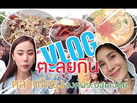 Group Group VLOG EP6 ตะลุยกิน กินอะไรไปดู รับลองว่าเด็ด!!