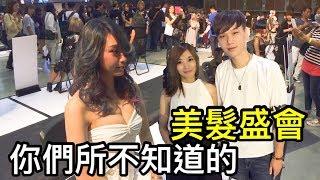 你們所不知道的美髮盛會!?集結台灣上千美髮設計師 就為了這一刻!【Bobo TV】