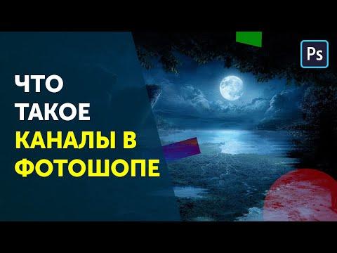 Каналы и альфа-каналы в фотошоп. RGB каналы Photoshop