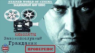 Киноляпы  фильма Законопослушный Гражданин