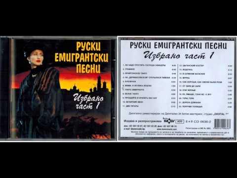 Руски емигрантски песни част 1