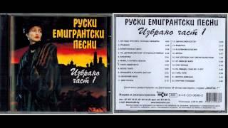 Download Руски емигрантски песни част 1 Mp3 and Videos