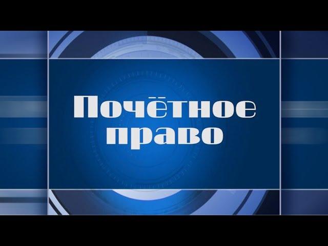 Почётное право А. Медведь 01.05.18