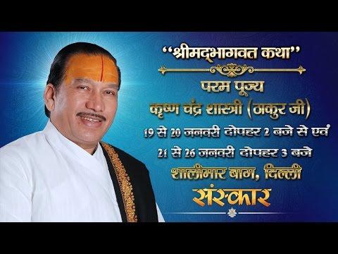 LIVE - Shrimad Bhagwat Katha by Thakur ji - 21 Jan | Delhi | Day 3