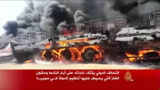 التحالف الدولي يستهدف موارد تنظيم الدولة النفطية بسوريا