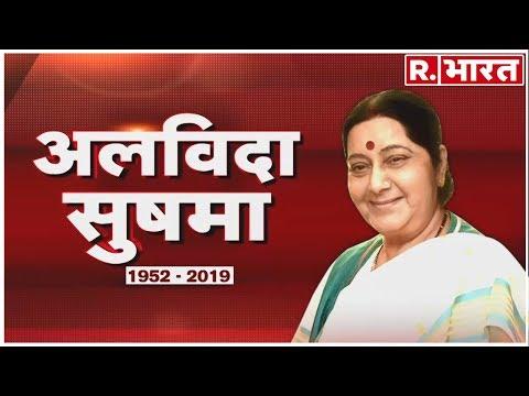 सुषमा स्वराज के आख़िरी ट्वीट को पढ़ भावुक हुए पीएम मोदी, आज श्रद्धांजलि देने पहुंचेंगे आवास
