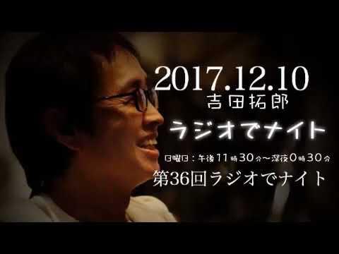 2017.12.10 第36回 吉田拓郎ラジオでナイト