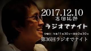 2017年12月10日 第36回吉田拓郎ラジオでナイト 番組H.P http://www.1242...