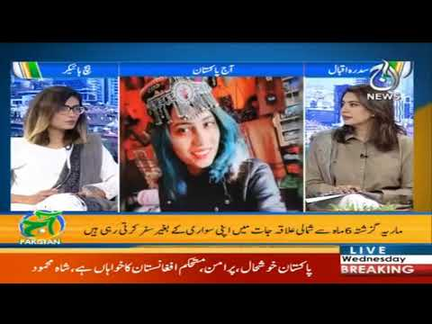 Aaj Pakistan with Sidra Iqbal | Milo Pakistan Se - Bachon Kay Akhrajaat | 28th October 2020