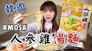 來吃 韓國人參雞湯麵 라면 吃播 eating show