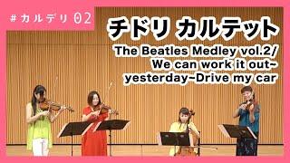ザ・ビートルズメドレー vol.2/We can work it out~yesterday~Drive my car |CHIDORI quartet(チドリ カルテット) #カルデリ