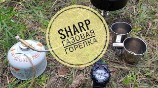 Туристическая газовая горелка Sharp. Обзор и использование.