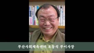 TBN 부산교통방송 명사초대석 (부산사회체육센터 오동석…