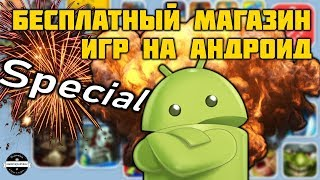 Бесплатный магазин игр на Андроид