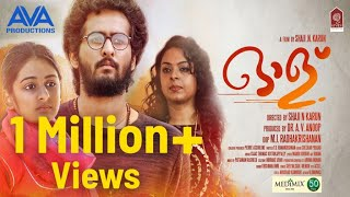 Olu Full Movie | Malayalam Full Movie | Shane Nigam | Esther Anil |Shaji N Karun