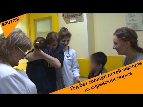 Год без солнца: детей вернули из сирийских тюрем
