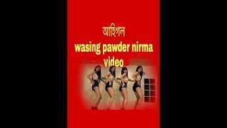 Video wasing pawder nirma video download MP3, 3GP, MP4, WEBM, AVI, FLV Desember 2017