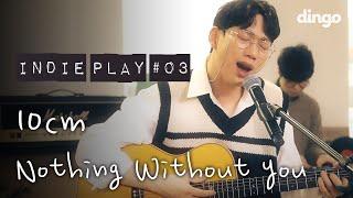 [인디플레이] 10cm - Nothing Without You