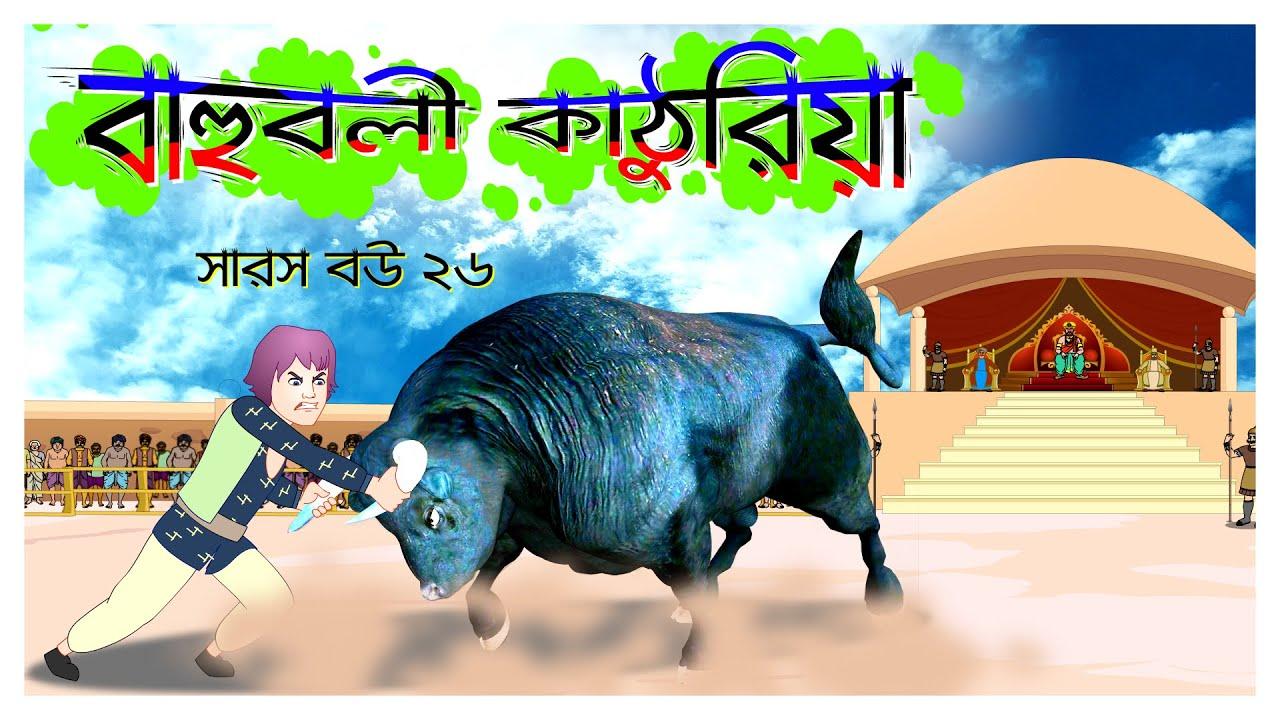 সারস বউ পর্ব ২৬ | Saras Bou 26 | বাহুবলী কাঠুরিয়া | Bahubali | @Katun TV