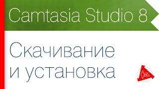 1. Скачивание и установка Camtasia Studio 8 - программы для записи видео с экрана(Перейти на сайт видеокурса